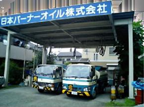 日本バーナーオイル外観