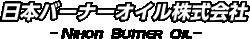 日本バーナーオイル株式会社